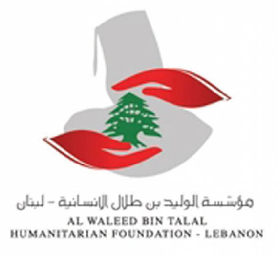 ALWALEED BIN TALAL HUMANITARIAN FOUNDATION